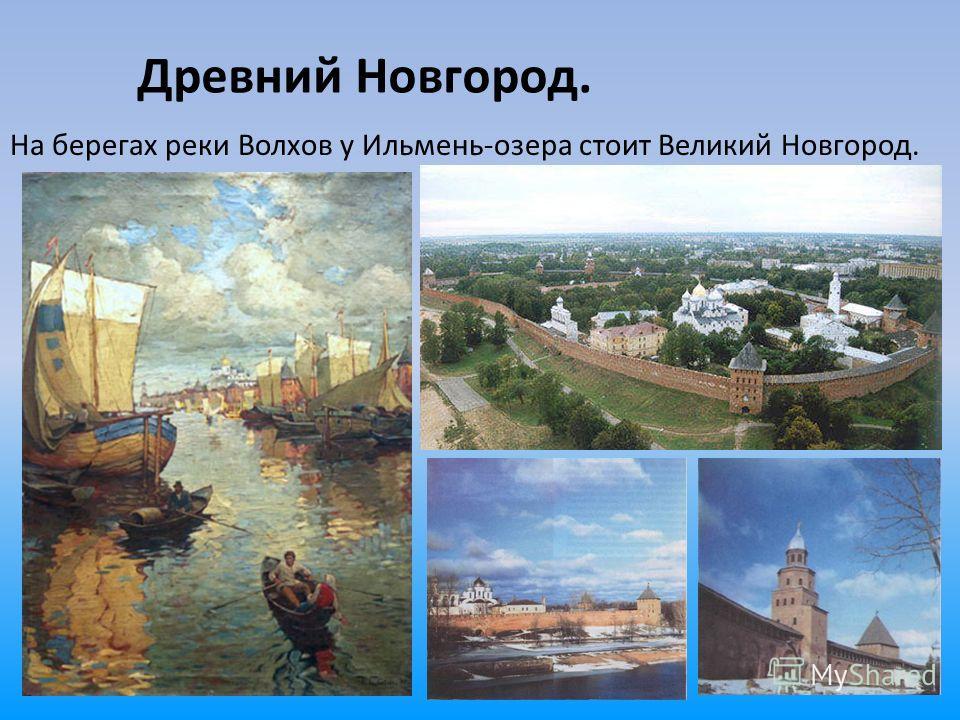 Древний Новгород. На берегах реки Волхов у Ильмень-озера стоит Великий Новгород.
