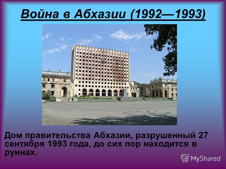 Война в Абхазии (19921993) Дом правительства Абхазии, разрушенный 27 сентября 1993 года, до сих пор находится в руинах.