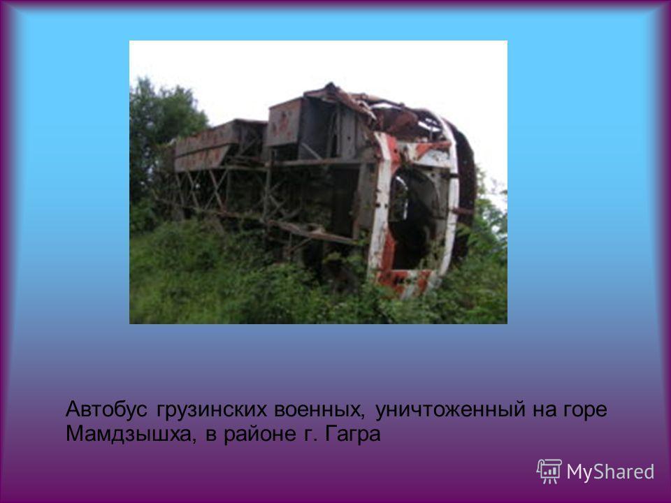 Автобус грузинских военных, уничтоженный на горе Мамдзышха, в районе г. Гагра