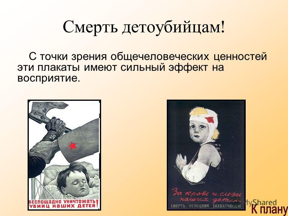 Смерть детоубийцам ! С точки зрения общечеловеческих ценностей эти плакаты имеют сильный эффект на восприятие.