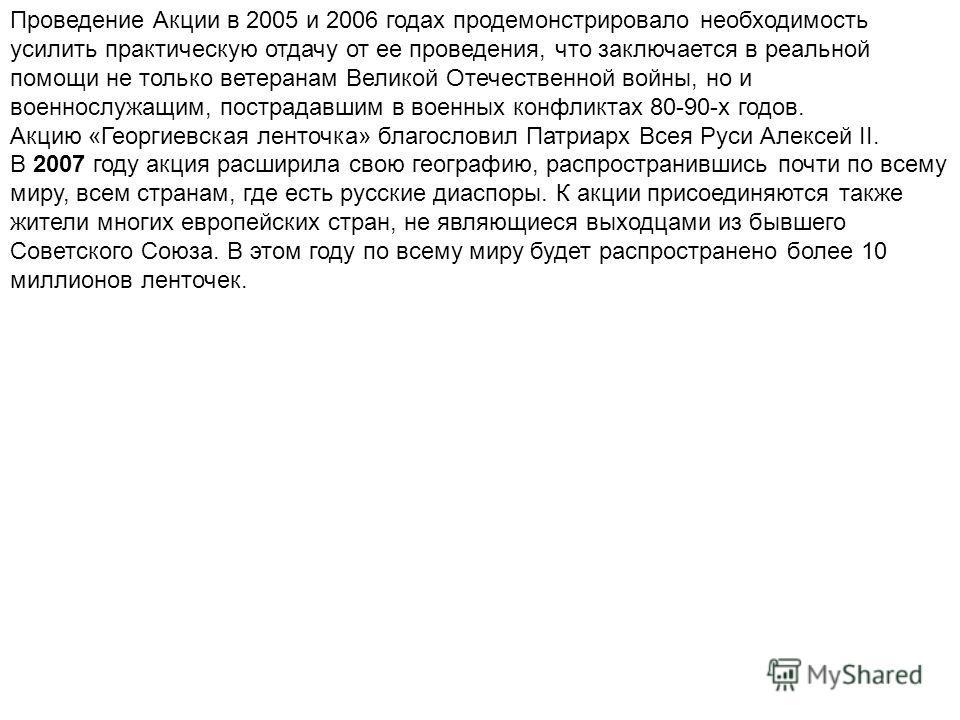 Проведение Акции в 2005 и 2006 годах продемонстрировало необходимость усилить практическую отдачу от ее проведения, что заключается в реальной помощи не только ветеранам Великой Отечественной войны, но и военнослужащим, пострадавшим в военных конфлик