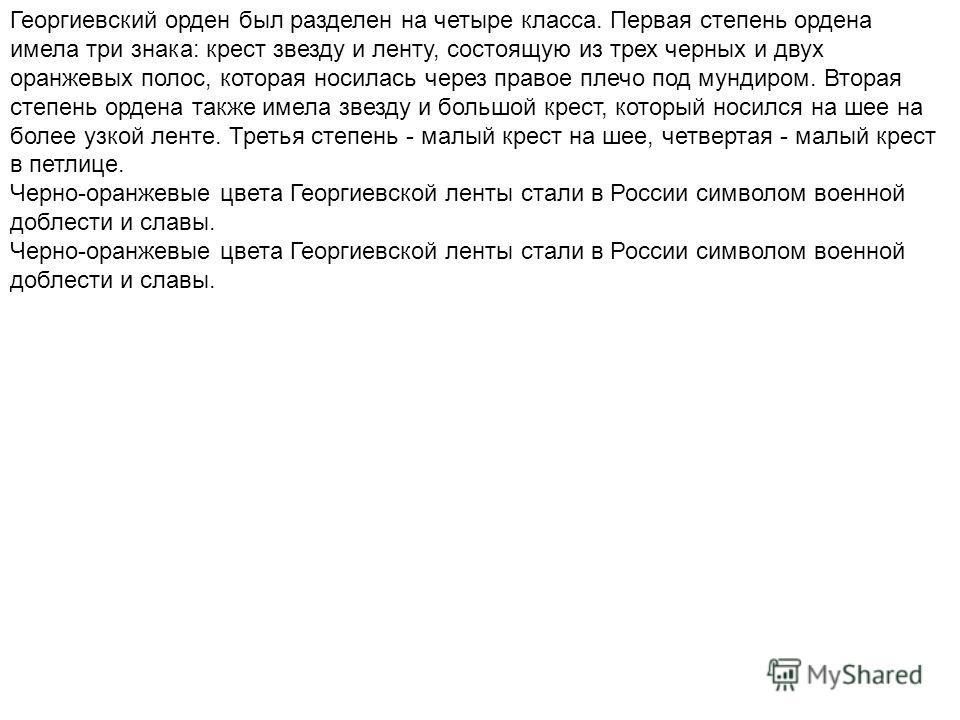 Черно-оранжевые цвета Георгиевской ленты стали в России символом военной доблести и славы.