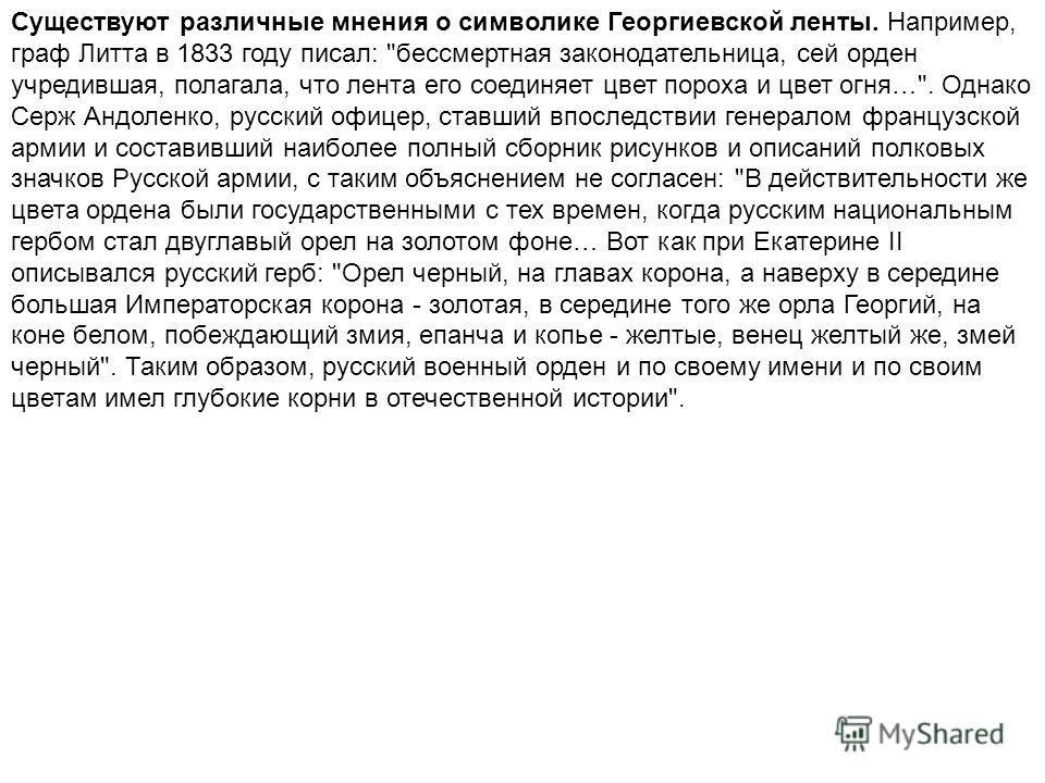 Существуют различные мнения о символике Георгиевской ленты. Например, граф Литта в 1833 году писал: