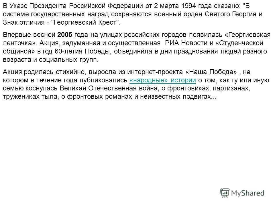 В Указе Президента Российской Федерации от 2 марта 1994 года сказано: