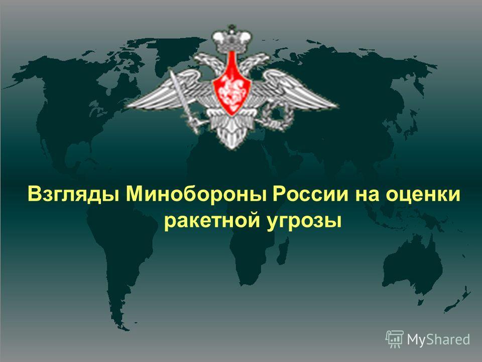 Взгляды Минобороны России на оценки ракетной угрозы