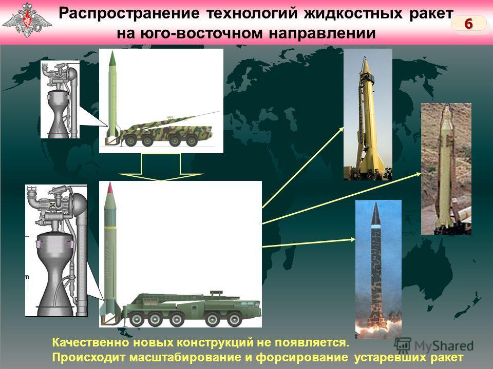 Слайд 5 Распространение технологий жидкостных ракет на юго-восточном направлении 66 Качественно новых конструкций не появляется. Происходит масштабирование и форсирование устаревших ракет