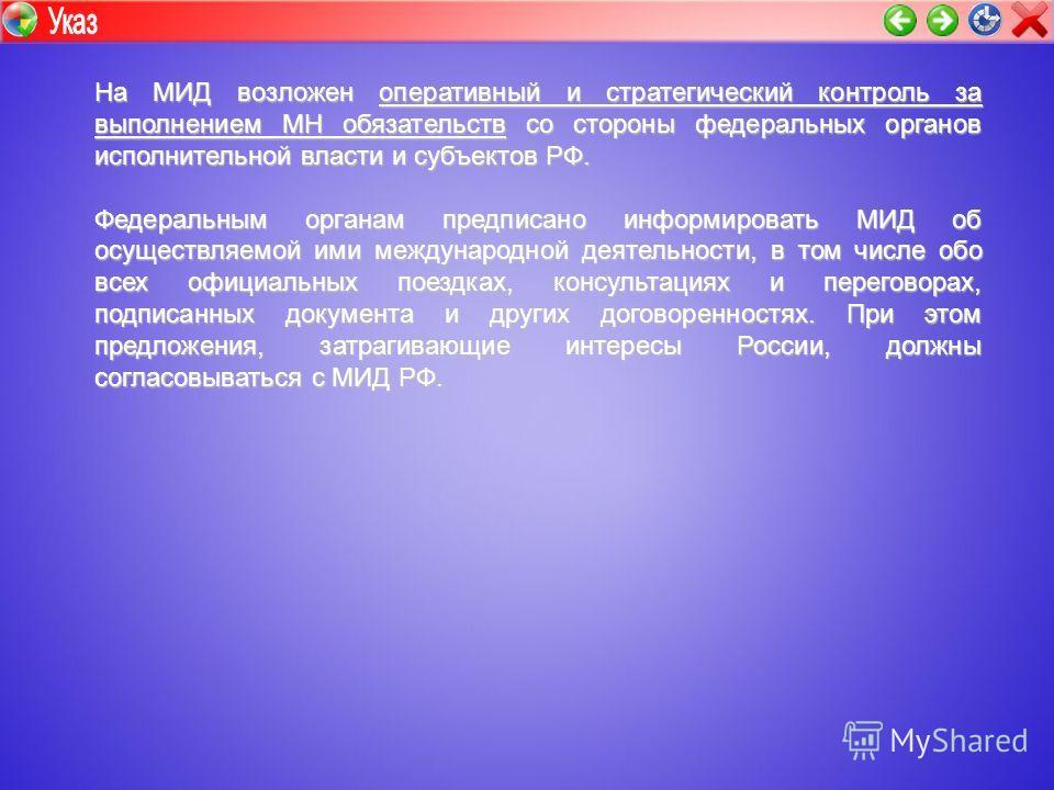 Министерство иностранных дел обладает статусом юридического лица, имеет печать с изображением Государственного герба Российской Федерации.