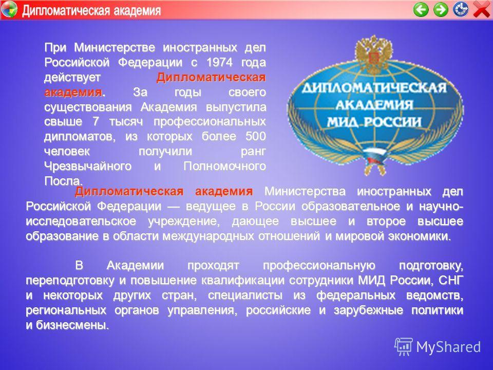 В систему МИД входят: Центральный аппаратЦентральный аппарат российские дипломатические представительства и консульские учреждения за рубежомроссийские дипломатические представительства и консульские учреждения за рубежом представительства РФ при меж