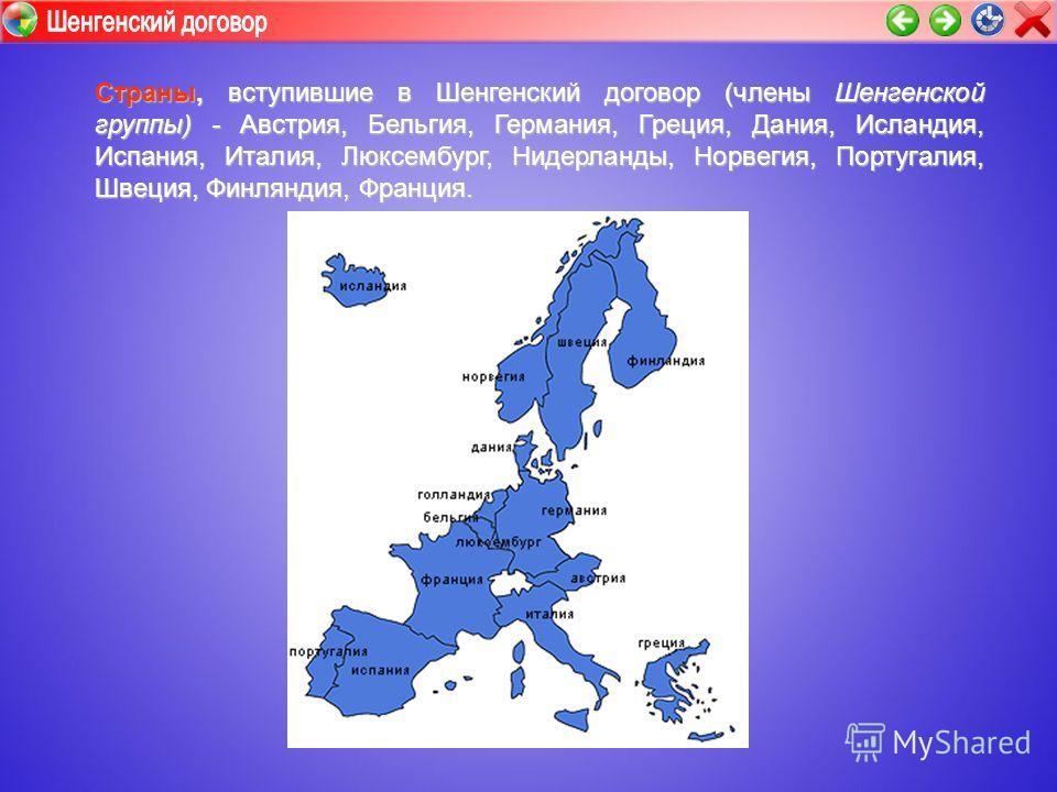 Шенгенский договор (вступил в силу в 1995 году) - договор о поэтапной отмене контроля на общих границах между рядом европейских государств. Договор упраздняет систему национального пограничного контроля на внутренних границах стран, регулирует создан