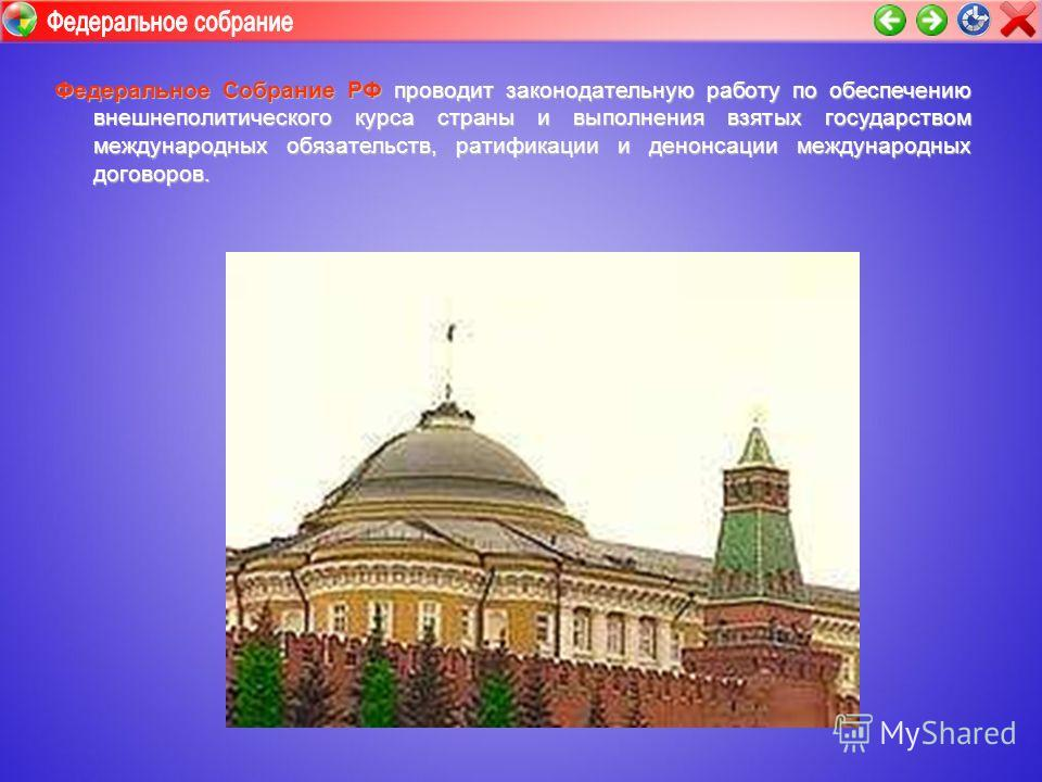 Президент, в соответствии с Конституцией РФ, осуществляет руководство и определяет основные направления внешней политики Российского государства. представляет страну на международном уровне, представляет страну на международном уровне, ведёт перегово
