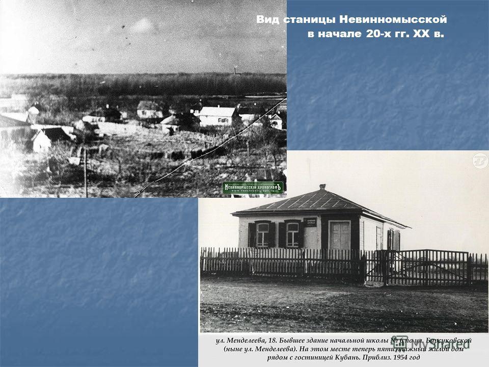 Вид станицы Невинномысской в начале 20-х гг. ХХ в.