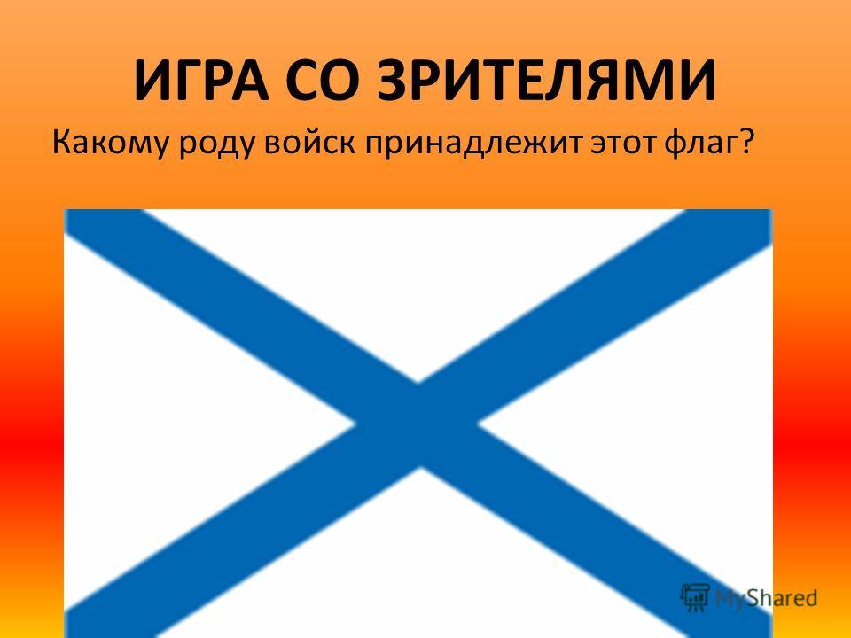 ИГРА СО ЗРИТЕЛЯМИ Какому роду войск принадлежит этот флаг?