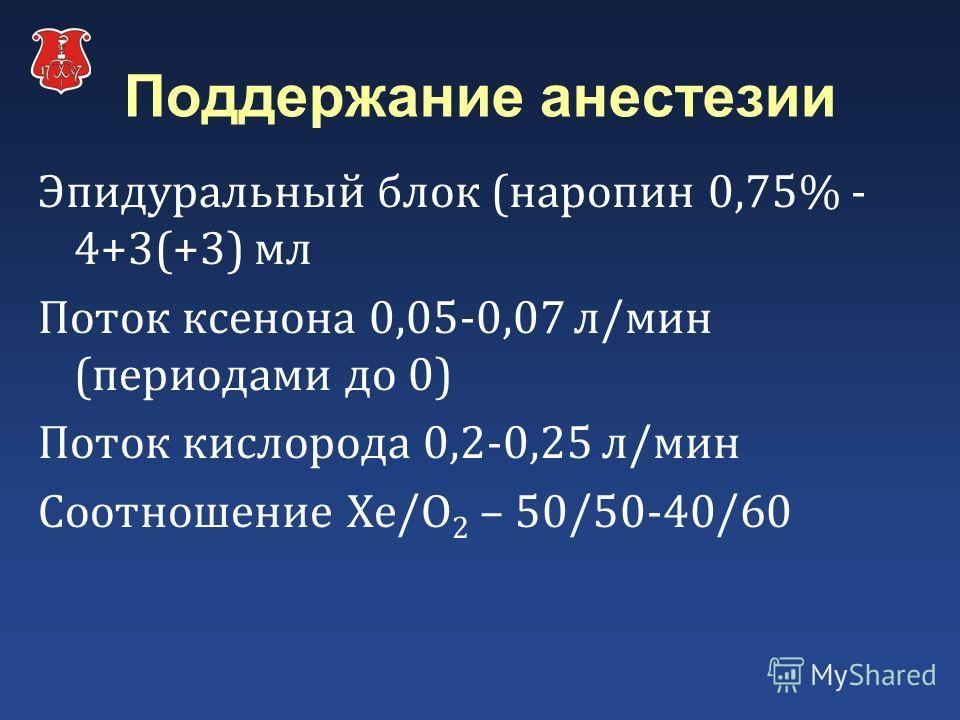 Поддержание анестезии Эпидуральный блок (наропин 0,75% - 4+3(+3) мл Поток ксенона 0,05-0,07 л/мин (периодами до 0) Поток кислорода 0,2-0,25 л/мин Соотношение Хе/О 2 – 50/50-40/60
