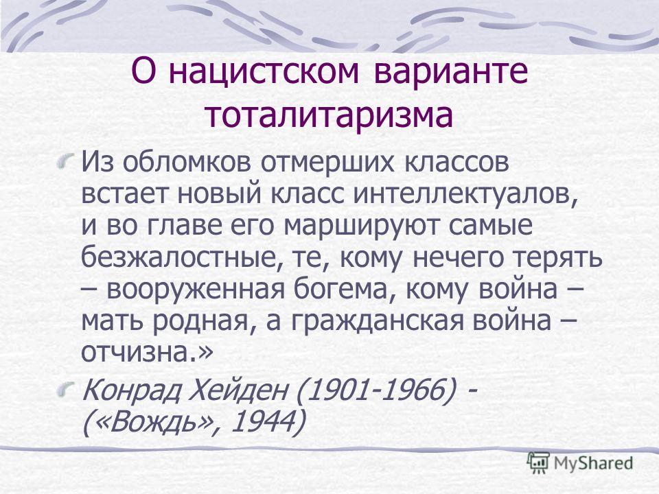 Тоталитаризм существенно отличается от всех иных форм политического подавления, известных нам как деспотизм, тирания или диктатура Где бы Т. Не приходил к власти, везде он приносил с собой новые политические институты и разрушал все социальные, право