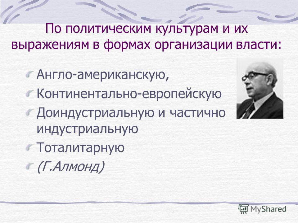 Так, зависимости от типа общества они делятся на: Традиционные Модернизированные демократии Тоталитарные (Р.Арон, У.Ростоу и другие) По характеру взаимодействия со средой – на открытые и закрытые