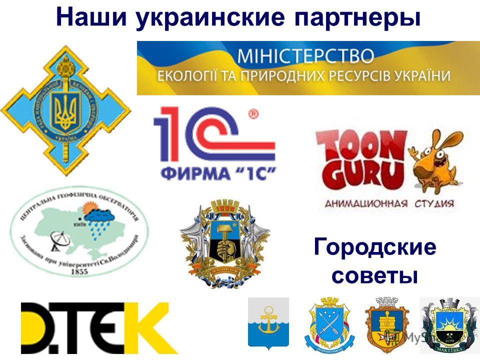 Наши украинские партнеры Городские советы