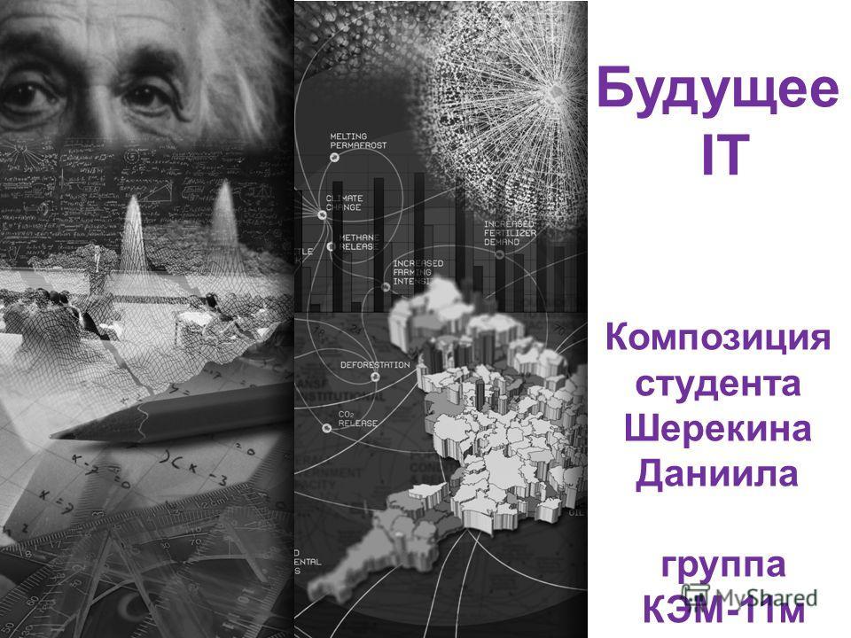 Будущее IT Композиция студента Шерекина Даниила группа КЭМ-11м