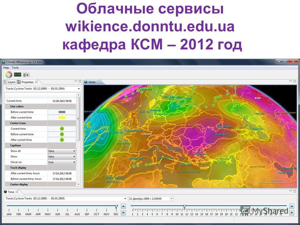 Облачные сервисы wikience.donntu.edu.ua кафедра КСМ – 2012 год