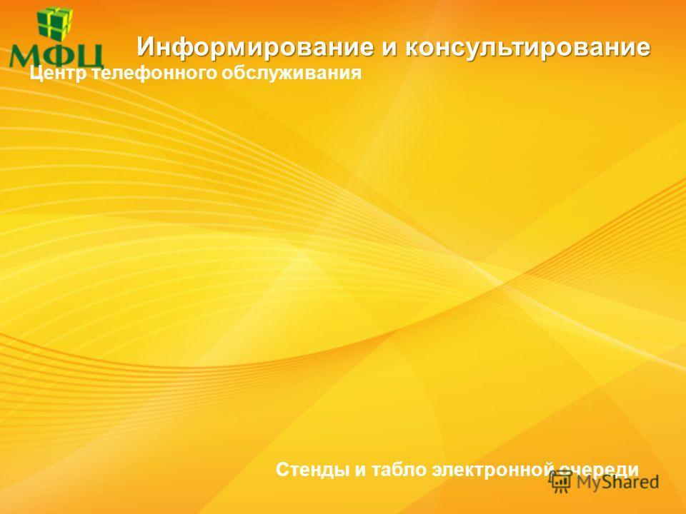 Информирование и консультирование Центр телефонного обслуживания Стенды и табло электронной очереди