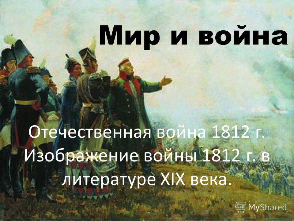 Мир и война Отечественная война 1812 г. Изображение войны 1812 г. в литературе XIX века.
