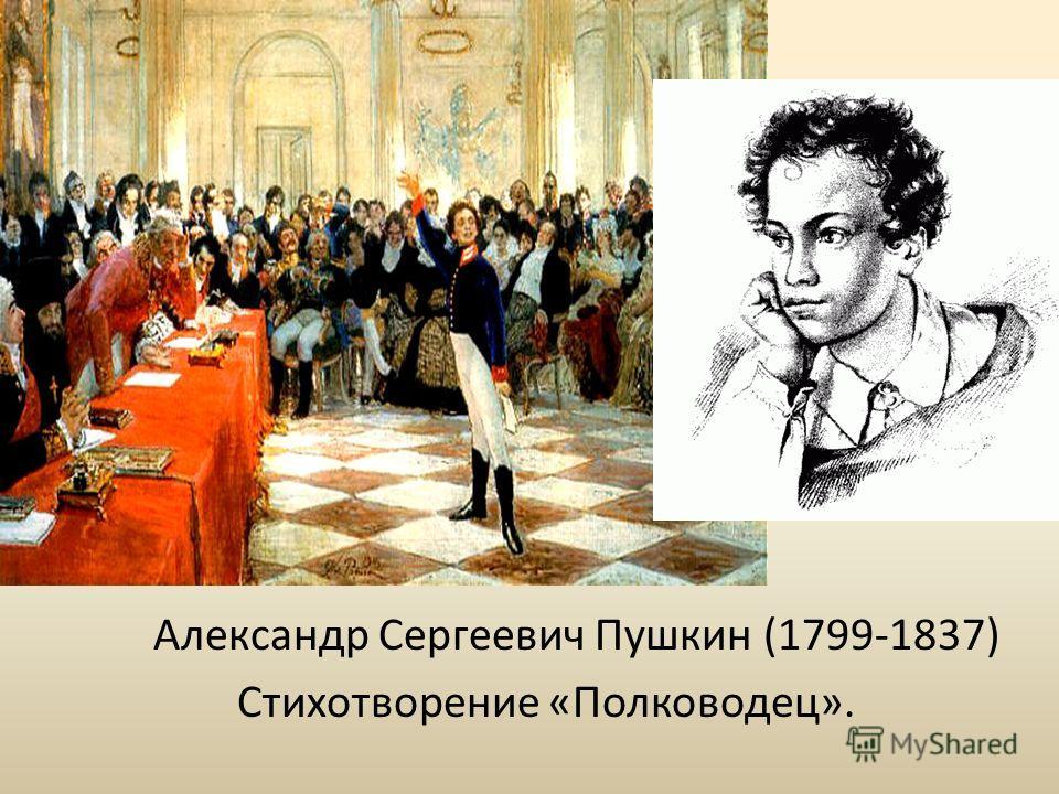 Александр Сергеевич Пушкин (1799-1837) Стихотворение «Полководец».