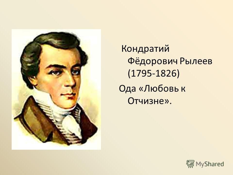 Кондратий Фёдорович Рылеев (1795-1826) Ода «Любовь к Отчизне».