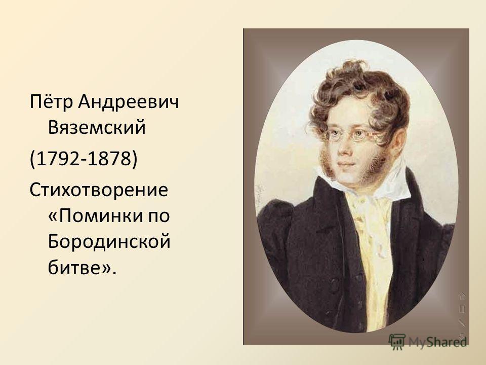 Пётр Андреевич Вяземский (1792-1878) Стихотворение «Поминки по Бородинской битве».