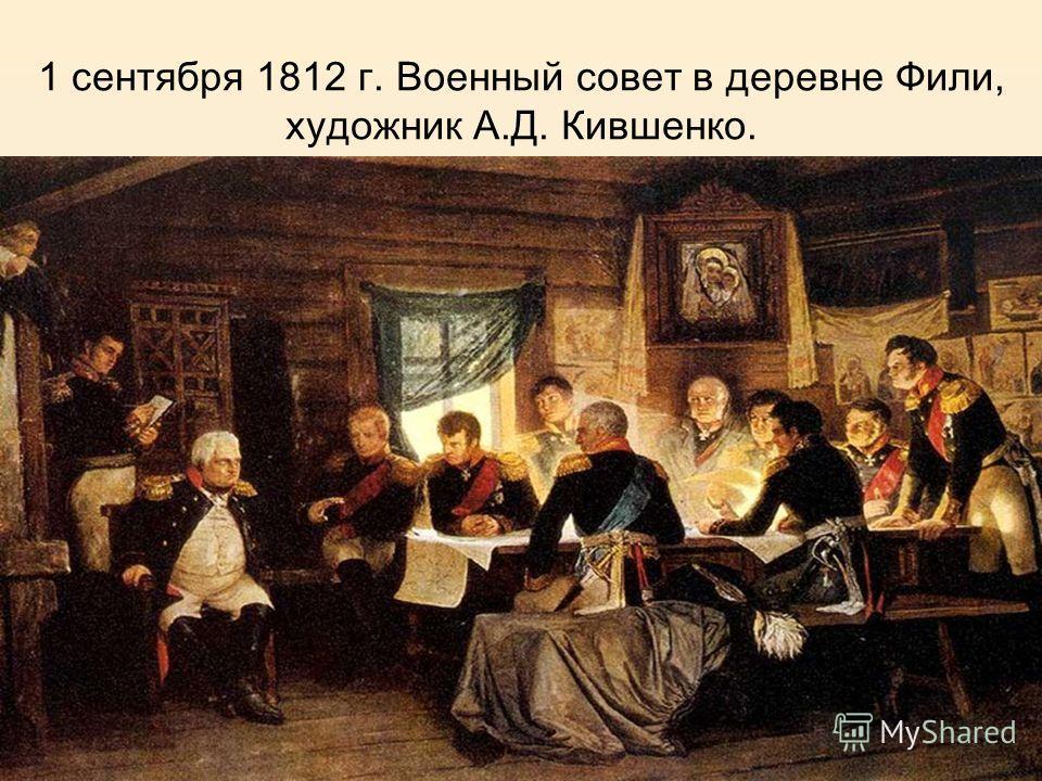 1 сентября 1812 г. Военный совет в деревне Фили, художник А.Д. Кившенко.