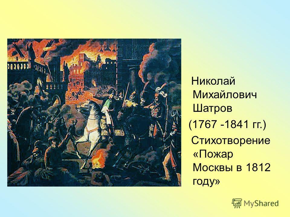 Николай Михайлович Шатров (1767 -1841 гг.) Стихотворение «Пожар Москвы в 1812 году»