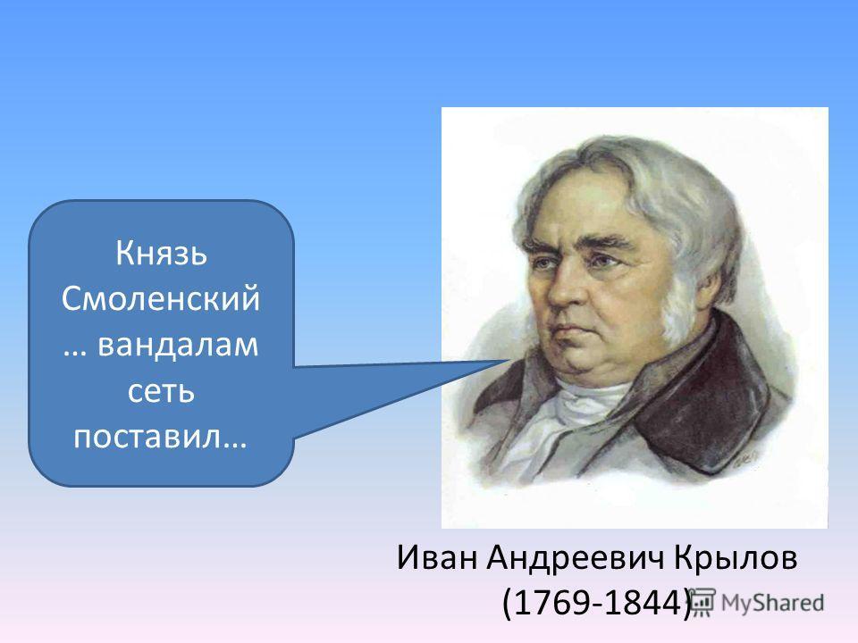 Князь Смоленский … вандалам сеть поставил… Иван Андреевич Крылов (1769-1844)