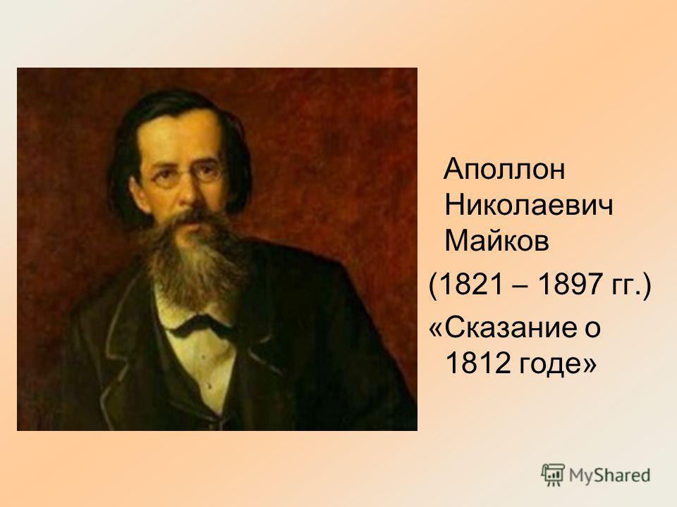 Аполлон Николаевич Майков (1821 – 1897 гг.) «Сказание о 1812 годе»