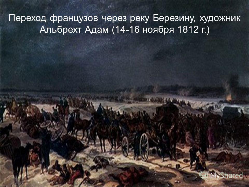 Переход французов через реку Березину, художник Альбрехт Адам (14-16 ноября 1812 г.)