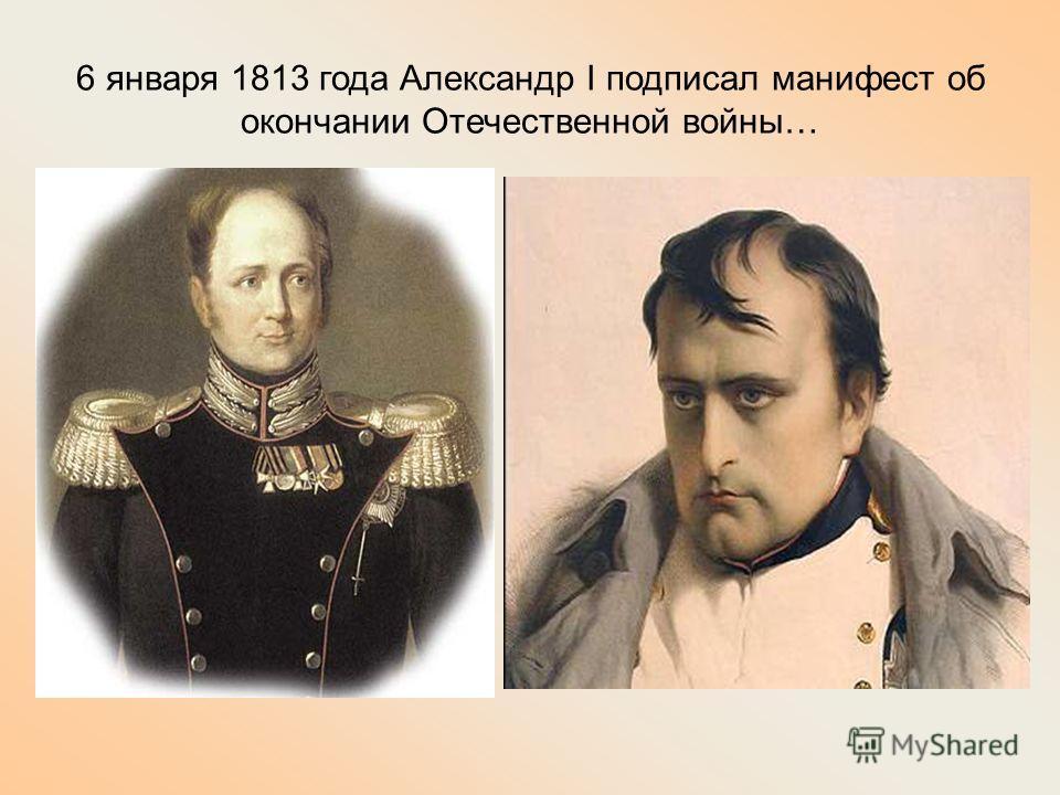 6 января 1813 года Александр I подписал манифест об окончании Отечественной войны…