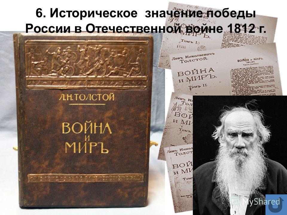 6. Историческое значение победы России в Отечественной войне 1812 г.