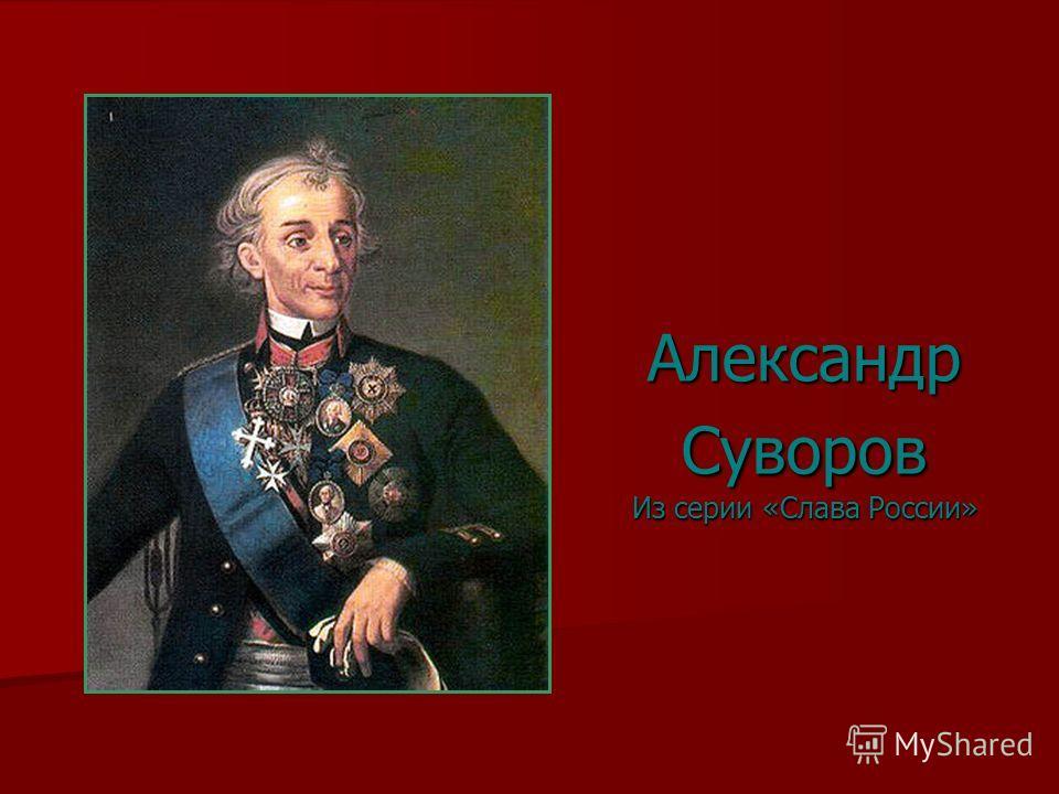 Александр Суворов Из серии «Слава России»