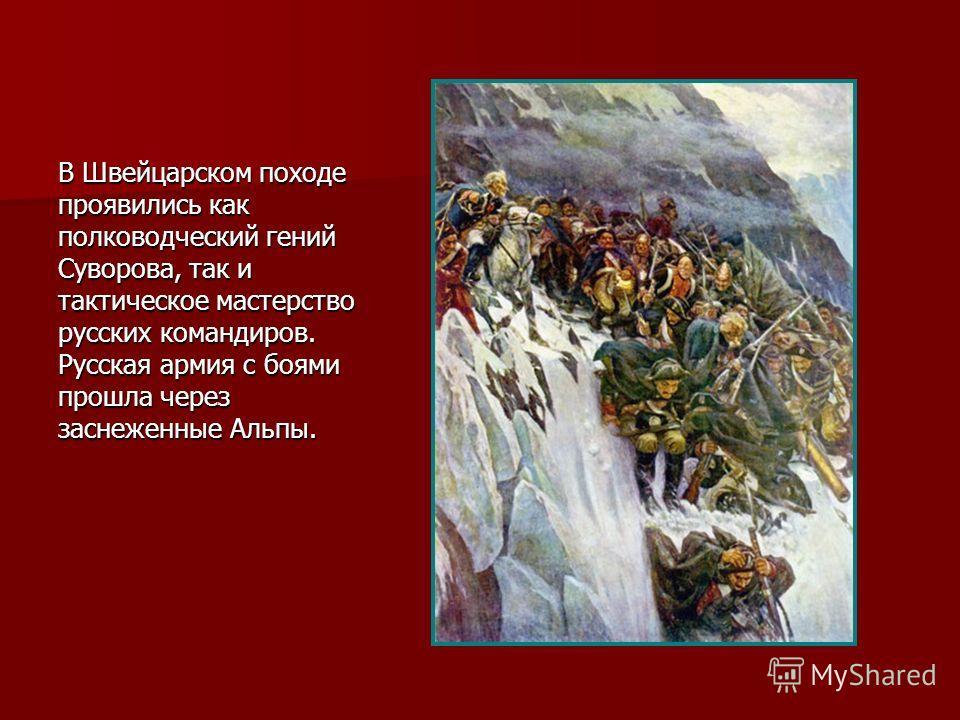 В Швейцарском походе проявились как полководческий гений Суворова, так и тактическое мастерство русских командиров. Русская армия с боями прошла через заснеженные Альпы.