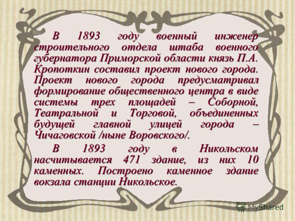 В 1893 году военный инженер строительного отдела штаба военного губернатора Приморской области князь П.А. Кропоткин составил проект нового города. Проект нового города предусматривал формирование общественного центра в виде системы трех площадей – Со