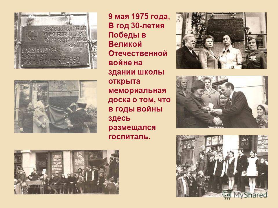 9 мая 1975 года, В год 30-летия Победы в Великой Отечественной войне на здании школы открыта мемориальная доска о том, что в годы войны здесь размещался госпиталь.