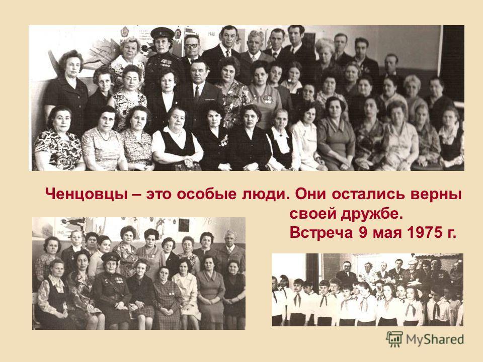 Ченцовцы – это особые люди. Они остались верны своей дружбе. Встреча 9 мая 1975 г.