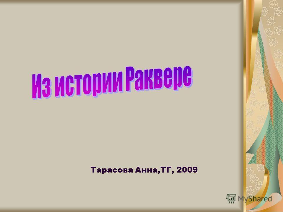 Тарасова Анна,ТГ, 2009