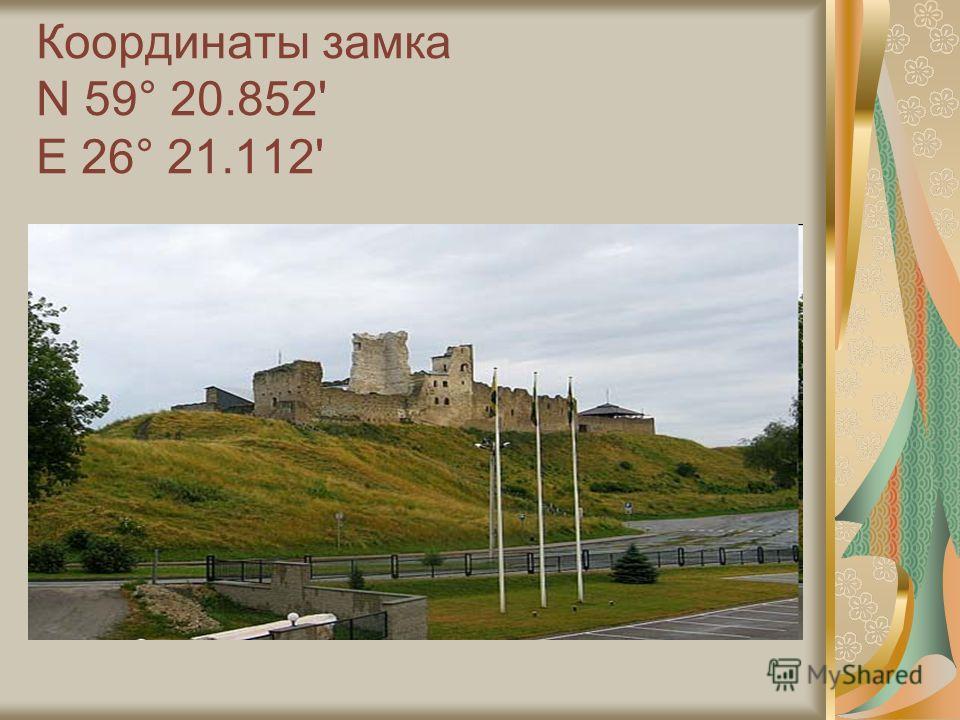 Координаты замка N 59° 20.852' E 26° 21.112'