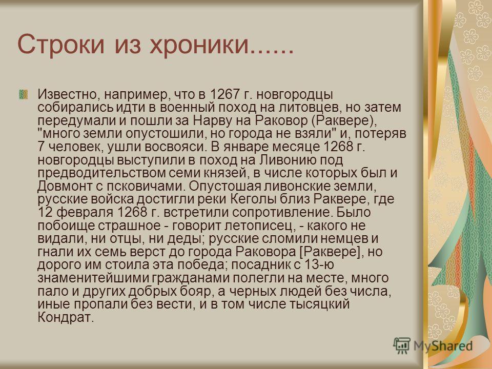 Строки из хроники...... Известно, например, что в 1267 г. новгородцы собирались идти в военный поход на литовцев, но затем передумали и пошли за Нарву на Раковор (Раквере),