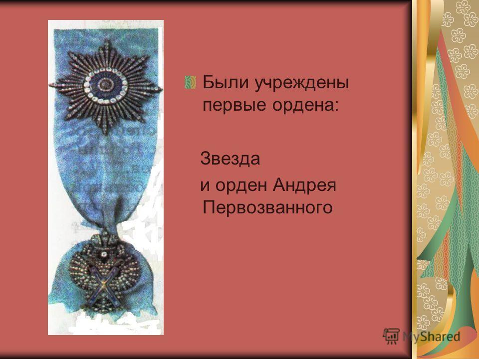 Были учреждены первые ордена: Звезда и орден Андрея Первозванного