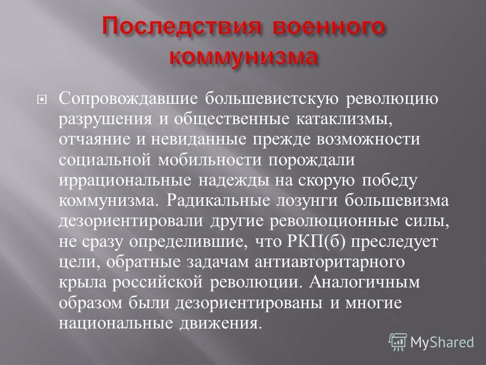 Сопровождавшие большевистскую революцию разрушения и общественные катаклизмы, отчаяние и невиданные прежде возможности социальной мобильности порождали иррациональные надежды на скорую победу коммунизма. Радикальные лозунги большевизма дезориентирова