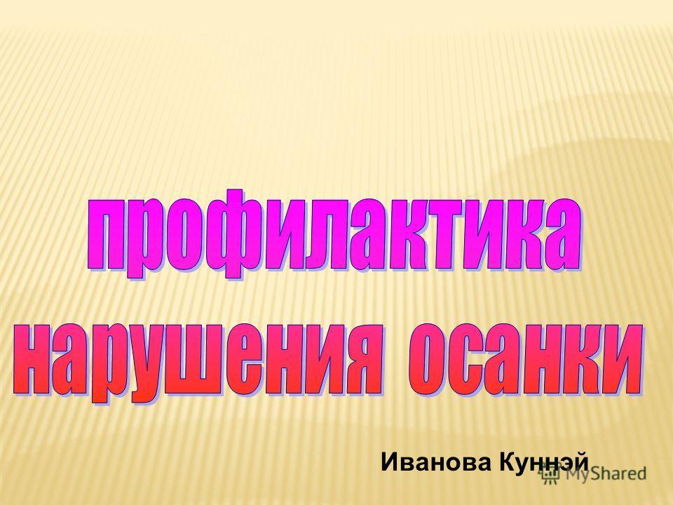Иванова Куннэй