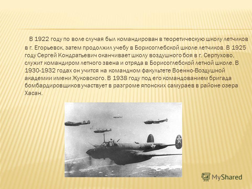 В 1922 году по воле случая был командирован в теоретическую школу летчиков в г. Егорьевск, затем продолжил учебу в Борисоглебской школе летчиков. В 1925 году Сергей Кондратьевич оканчивает школу воздушного боя в г. Серпухово, служит командиром летног