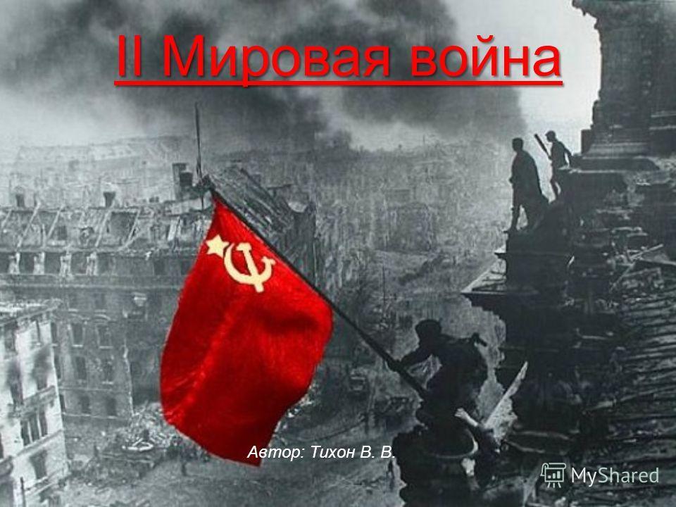 II Мировая война Автор: Тихон В. В.