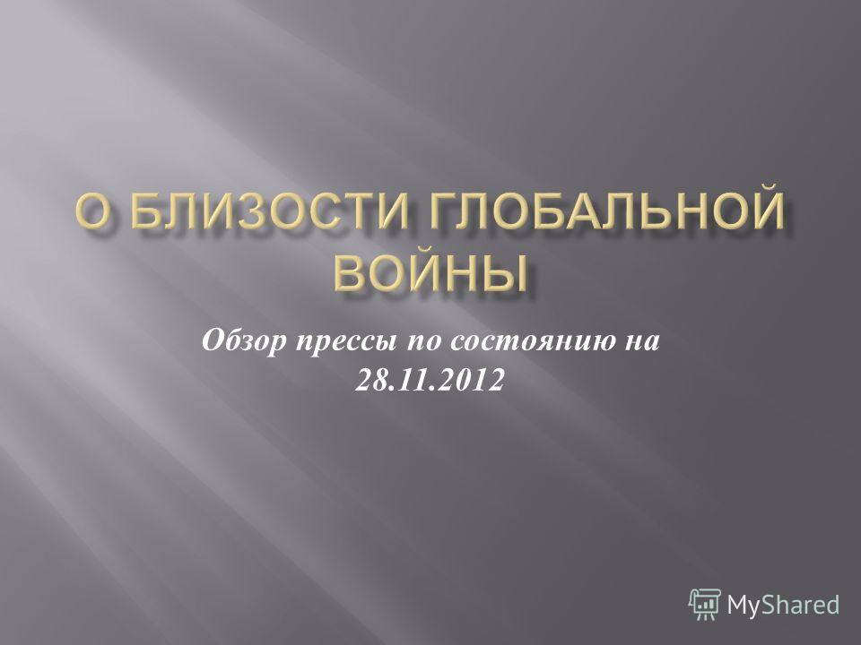 Обзор прессы по состоянию на 28.11.2012