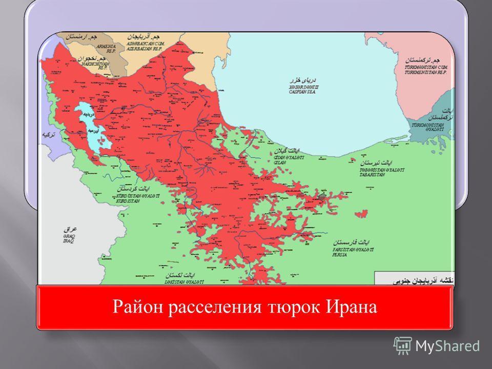 Район расселения тюрок Ирана