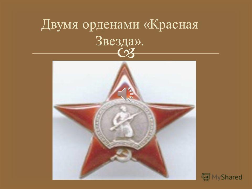 В 1979 году Владимир Алексеевич тяжело заболел и умер в августе 1980 года на 61 году жизни. Был награжден :